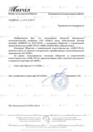Сертификат БМК 2020